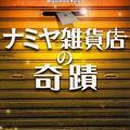 Photos: 東野圭吾【ナミヤ雑貨店の奇蹟】が実写映画化!公開前に是非チェック!!