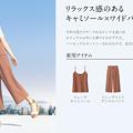 Photos: 新垣結衣 ユニクロファッション