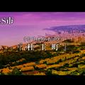 Photos: 【動画】M県S市の杜王町は実在する?『ジョジョの奇妙な冒険』特報が公開!