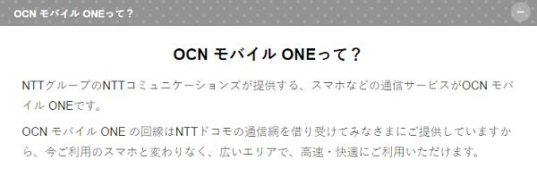 NTTコミュニケーションズ「OCN モバイル ONEってなに?」