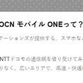 Photos: NTTコミュニケーションズ「OCN モバイル ONEってなに?」