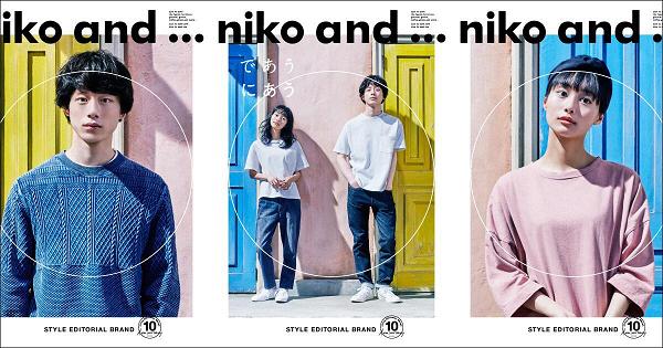 坂口健太郎、忽那汐里【niko and …】10周年プロモーションムービーに出演!メイキングあり