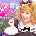 Photos: 【ごまおつ】小林幸子が『ご魔乙』の新CMやアプリ内で「使い魔」や「ラスボス」で登場!詳細情報公開!!