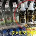 Photos: 【どこで売ってる?】キリンライザップ「プロテインボトル」ファミマで発売日にようやく発見!即購入した!!
