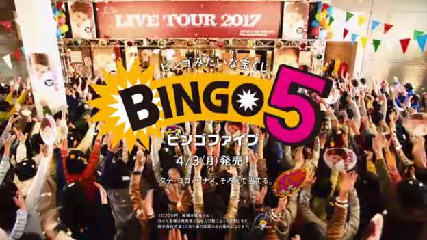 【動画】Aマッソ「BINGO5」新CM「ライブ中止篇」が公開!ビンゴ5の確率や買い方、抽選日など紹介!