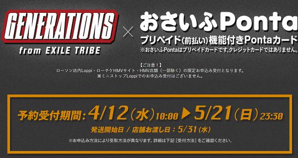 写真: 【おさいふPonta×GENERATIONS】ローチケHMV公式サイト