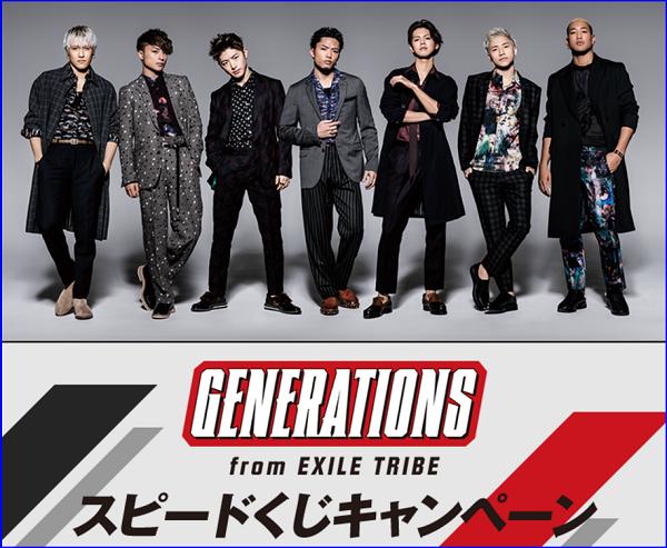 GENERATIONS【スピードくじ】キャンペーンがローソンで4月12日よりスタート!!