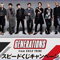 写真: GENERATIONS【スピードくじ】キャンペーンがローソンで4月12日よりスタート!!