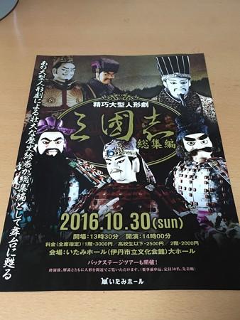 20161030人形劇三国志 チラシ