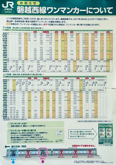 写真: 磐越西線ワンマンカーのお知らせ(福島民報新聞折込)