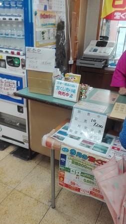 宝くじ売り場 日本一高い