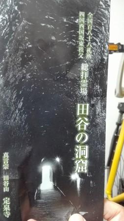 田谷の洞窟 パンフ