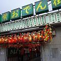 Photos: 3/20 静岡駅付近にある「おでん横丁」