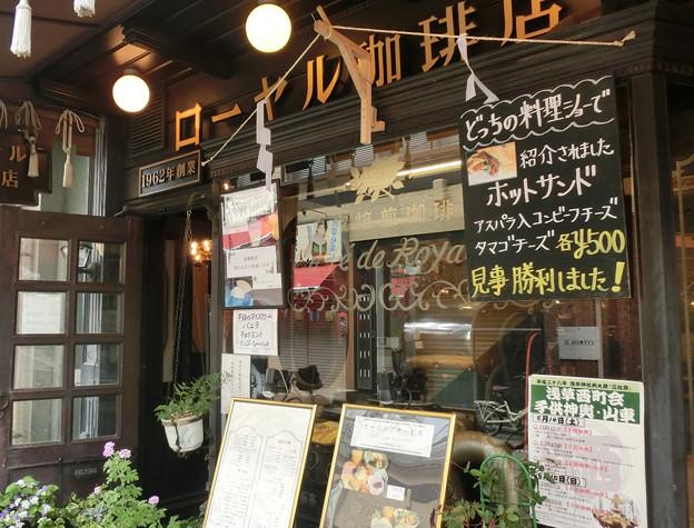 ローヤル珈琲店・4