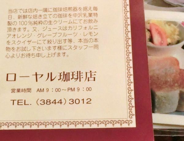 ローヤル珈琲店・8