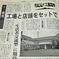 写真: 2000年9月の新聞・2