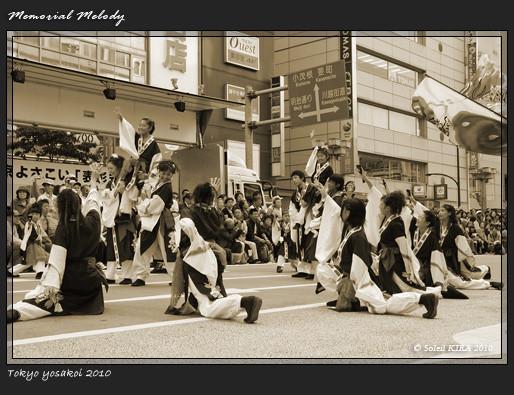 写真: 遊人_17 - 第11回 東京よさこい 2010