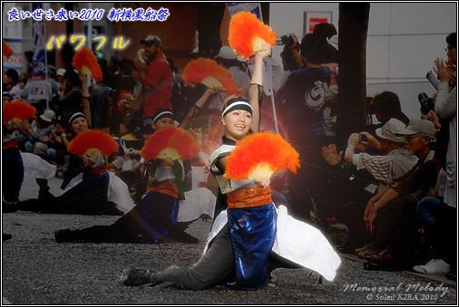パワフル_13 - 良い世さ来い2010 新横黒船祭