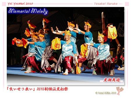 黒潮美遊_13 - 良い世さ来い2010 新横黒船祭