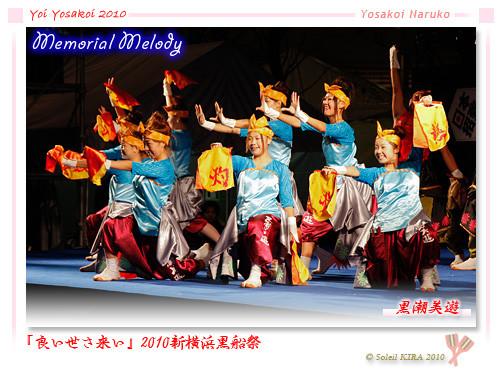 写真: 黒潮美遊_13 - 良い世さ来い2010 新横黒船祭