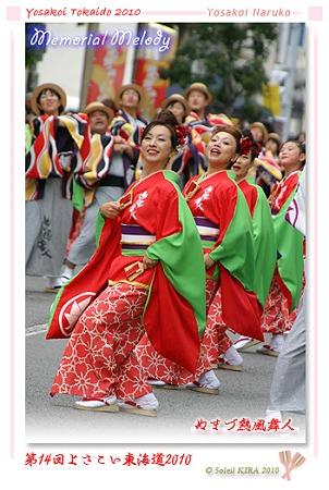 ぬまづ熱風舞人_15 - よさこい東海道2010