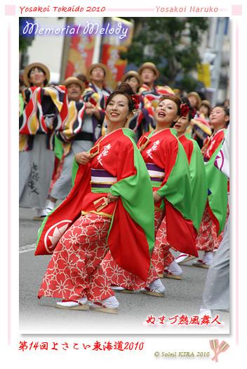 写真: ぬまづ熱風舞人_15 - よさこい東海道2010