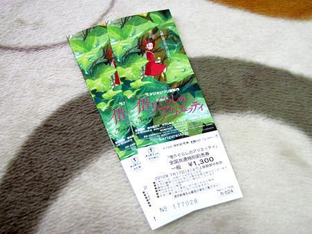アリエッティのチケット