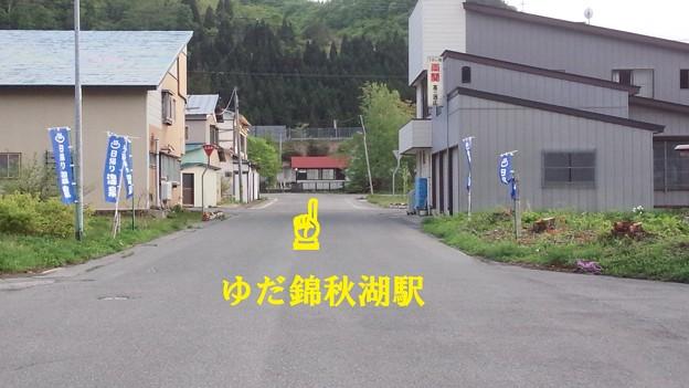 穴ゆっこから見た「ゆだ錦秋湖駅」