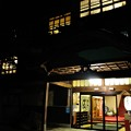 Photos: 鉛温泉 藤三旅館 01