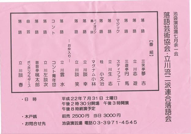 写真: 池袋演芸場七月余一会 落語芸術協会・立川流二派連合落語会