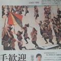 Photos: 中国インターハイ(全国高校総体)が、7月28日(木)~8月20日...