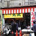 Photos: 兄ぃ~伊東の卵焼きの「丸武」