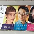 Photos: 静岡市観光大使