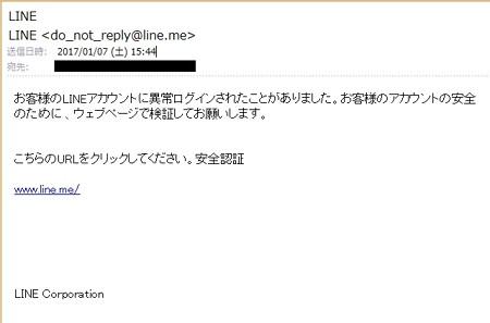 lineフィッシング詐欺メール