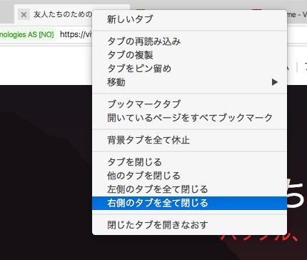 写真: Vivaldi正式版1.2:右側(および左側)のタブを閉じる機能が追加!