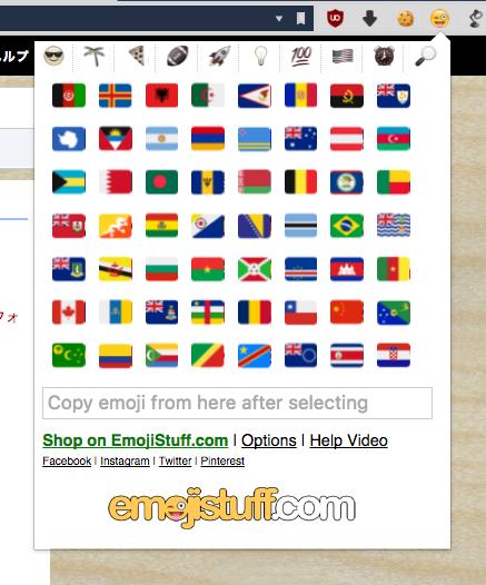 絵文字入力補助拡張「Emoji Input by EmojiStuff.com」- 3:国旗