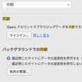 Opera 38で追加された(?)新しい設定「バックグラウンドでの同期」- 1