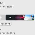 写真: Opera 38:新しくなった(?)テーマ作成機能 - 3(テーマを削除)