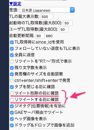 Twicli:設定変更でVivaldiのパネルでも、RTやツイート削除が可能に