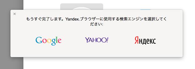 Ynadex Browser 16.6.0.8125 No - 2:最初に起動した時表示される、デフォルト検索エンジンの選択画面