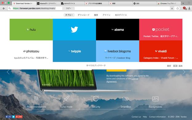 Ynadex Browser 16.6.0.8125 No - 24:アドレスバーをクリックすると「タブロー」等を表示可能