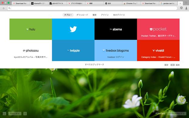 Ynadex Browser 16.6.0.8125 No - 31:スタートページ