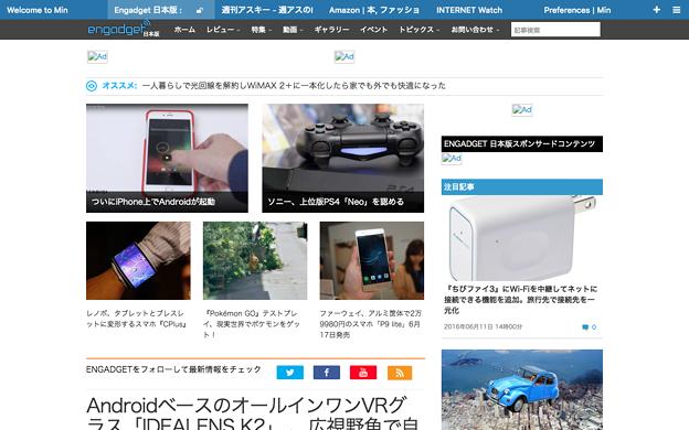 Min 1.3.1 No - 4:Engadget 日本版を表示