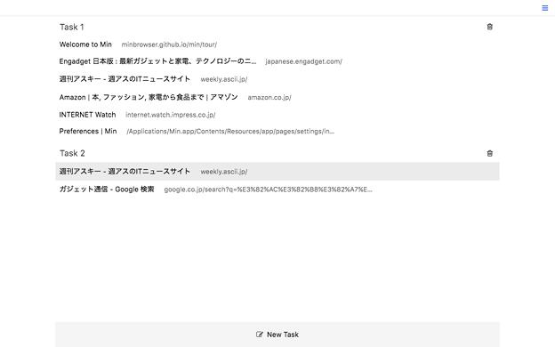 Min 1.3.1 No - 9:表示してるページ(タブおよびウィンドウ(Task))一覧