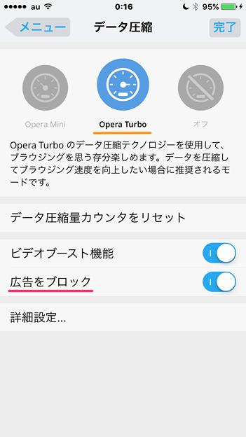 Opera Mini 14.0.0:広告ブロック機能を搭載…したけど、Turbo利用時のみ - 1