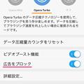 写真: Opera Mini 14.0.0:広告ブロック機能を搭載…したけど、Turbo利用時のみ - 1