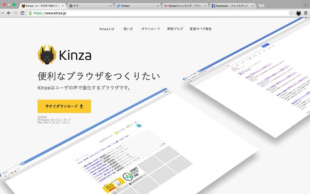 Kinza 3.2.0:タブの形を変更可能 - 4