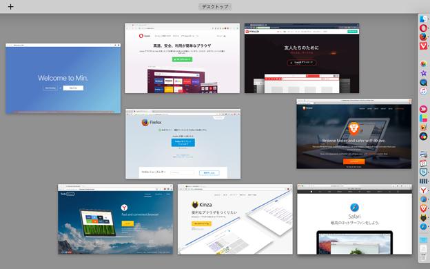 今MacにインストールしてるWEBブラウザを全部起動! - 1