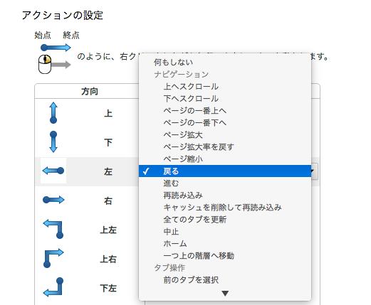 Kinza 3.2.0:マウスジェスチャーの設定 - 3