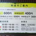 写真: 大高緑地に「ディノアドベンチャー名古屋」がプレオープン! - 5:コース入口にある施設(料金案内)